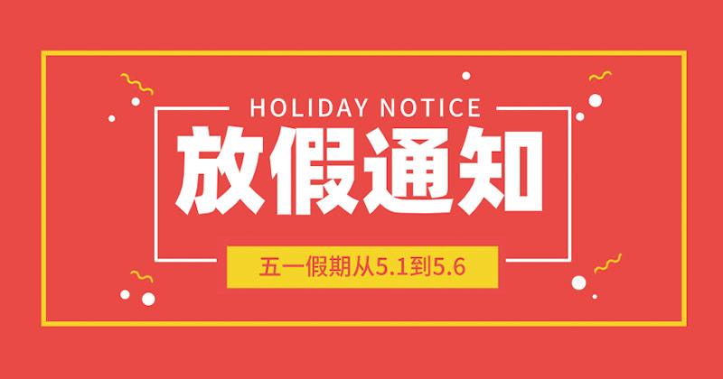 2020年松松云五一劳动节放假公告 公司新闻