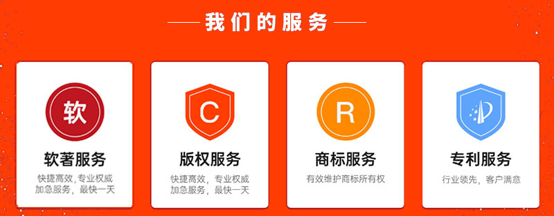 商标注册申请,软软件著作权,专利,版权登记