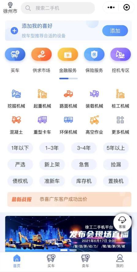【引爆全城】徐工二手机平台发布会圆满收官 电商 第2张