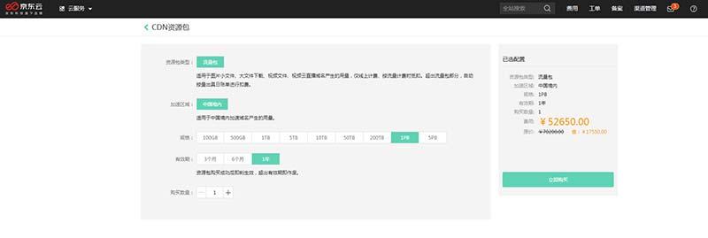 【CDN流量资源包】代购服务:网页加速,APP加速,视频加速、下载加速